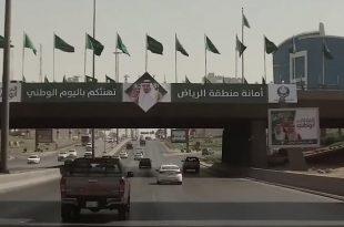 الرياض تحتفل باليوم الوطني للملكة العربية السعودية
