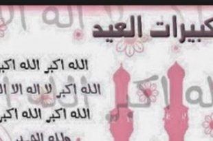 تعرف علي تكبيرات العيد في مصر والدول العربية
