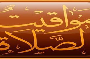 حصريا مواقيت الصلاة في مصر والدول العربية