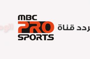 تردد قناة إم بي سي برو سبورت الرياضية ، MBC PRO SPORT ، نايل سات ، عرب سات ، تردد قناة MBC ، MBC مصر