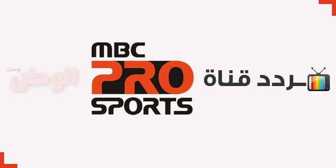 تردد قناة إم بي سي برو سبورت الباقة كاملة Mbc Pro Sports جميع