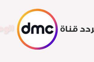تردد قناة DMC ، مجموعة قنوات DMC ، نايل سات ، DMC SPORT ، دي أم سي الرياضية