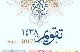 تقويم العام الهجري الجديد ورأس السنة الهجرية 1438 - hijri calendar 1438-2017