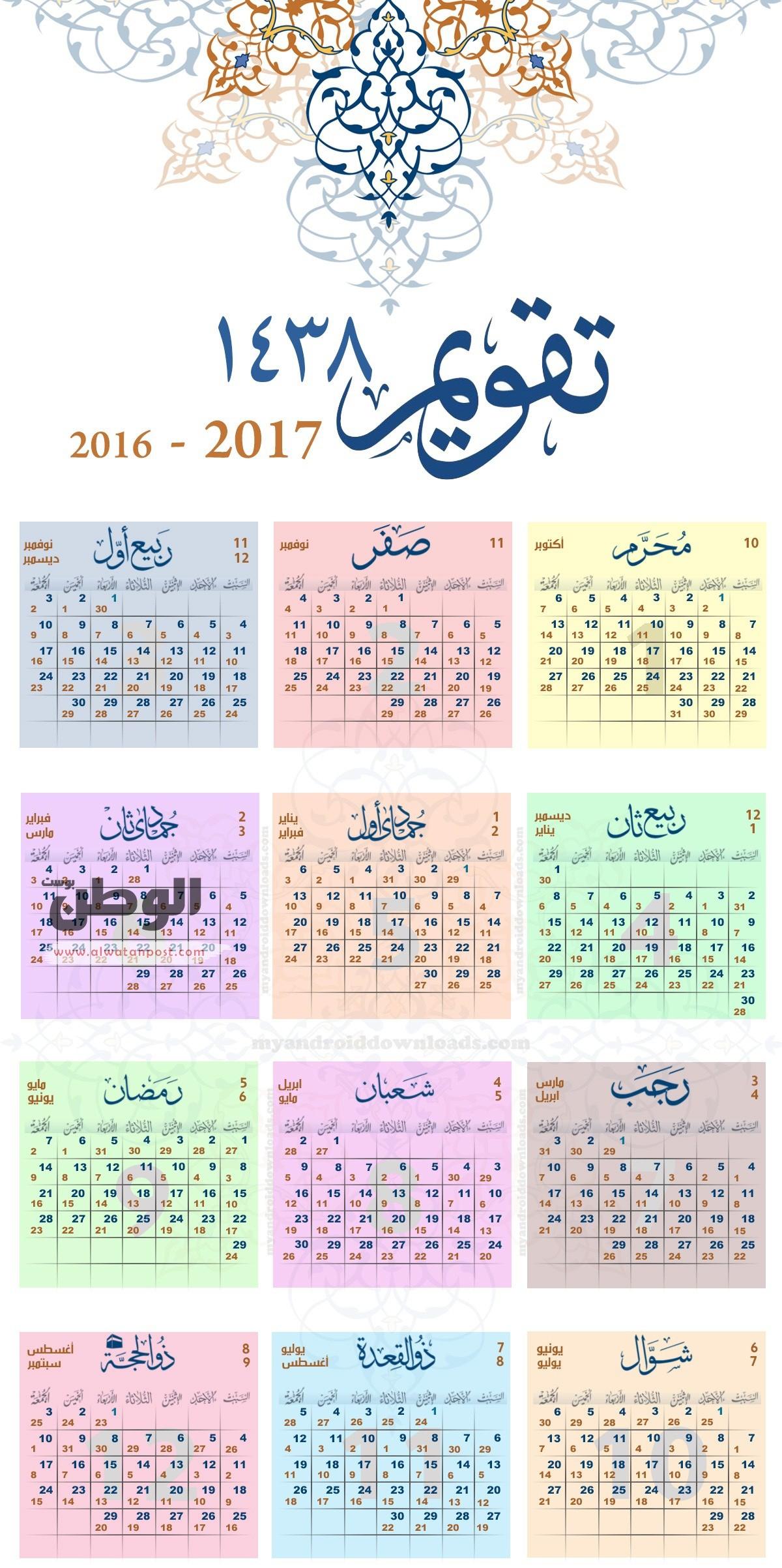 صورة تقويم العام الهجري الجديد ورأس السنة الهجرية 1438 - hijri calendar 1438-2017