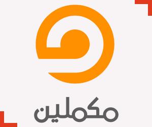 لوجو قناة مكملين - Mekameleen TV