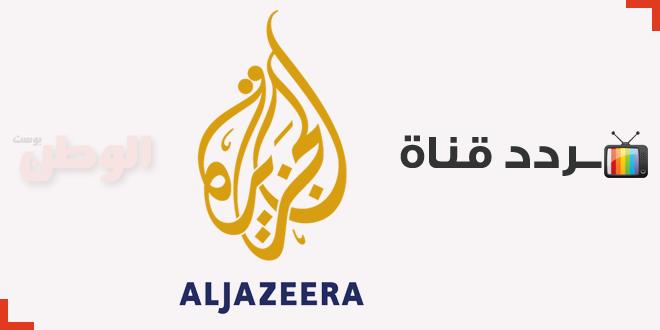 تردد - ترددات - تردد قناة الجزيرة - الجزيرة - الجزيرة العربية - الجزيرة القطرية - الجزيرة الإخبارية - الجزيرة مباشر مصر - Aljazeera