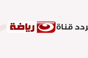 تردد - تردد قناة النهار رياضة - تردد قناة النهار سبورت - نايل سات - شبكة تلفزيون النهار - Al Nahar Ryada
