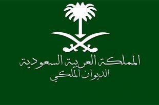 عاجل، الديوان الملكي، أخبار السعودية اليوم، وفاة الأمير تركي بن عبدالعزيز آل سعود