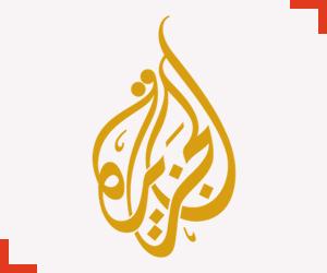 لوجو قناة الجزيرة الإخبارية Aljazeera