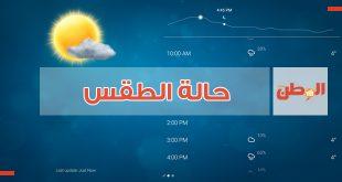 أخبار الطقس اليوم - أخبار الطقس غداً - أحوال الطقس اليوم - أحوال الطقس غداً - حالة الطقس - الأرصاد الجوية - الأمطار - الرياح