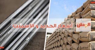 أسعار الحديد اليوم - أسعار الأسمنت اليوم - سعر طن الحديد - سعر طن الأسمنت - سعر، أسعار - مواد البناء