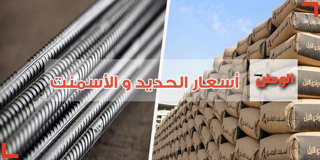 أسعار الحديد و الأسمنت اليوم الخميس 8-12-2016