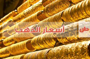 أسعار الذهب اليوم - سعر الذهب اليوم - سعر - أسعار - الذهب