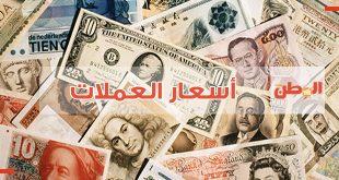 أسعار العملات اليوم - سعر - أسعار - الدولار - الجنيه المصري - الريال السعودي - سعر الدولار اليوم - السوق السوداء