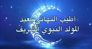 المسلمون يحتفلون بذكري المولد النبوي الشريف في جميع بقاع العالم