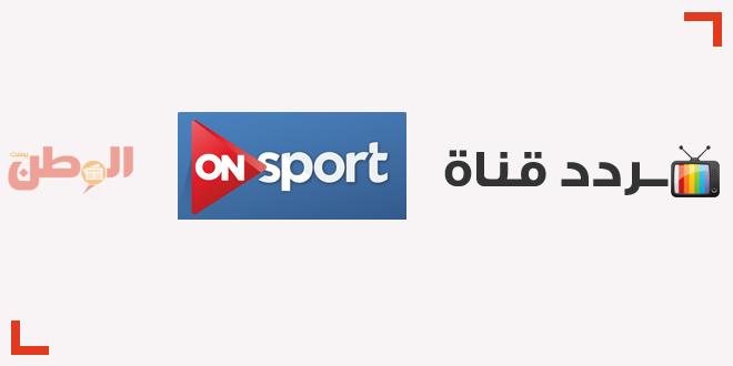 تردد قناة أون سبورت الجديد ON Sport HD ، الأهلي و الزمالك ، كأس العالم ، بطولة أفريقيا
