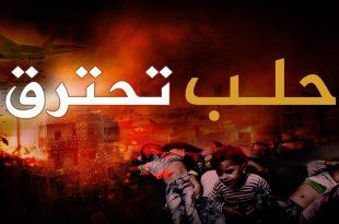 مجلس الأمن الدولي يجري اجتماع عاجلا بشأن الأوضاع المأساوية في حلب