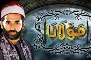 فيلم مولانا يثير جدلا واسعا عند الأزهر الشريف