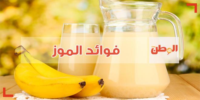 فوائد و أضرار الموز - للجنس و للتخسيس و للشعر و للبشرة و للاطفال و للحامل و فوائد الموز على الريق