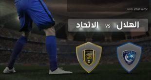 مباراة الاتحاد والهلال بث مباشر اليوم وتفاصيل خطة دخول المشجعين لأرضية الملعب