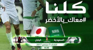 مباراة السعودية واليابان بث مباشر تصفيات كاس العالم 2018 على القنوات المجانية لمشاهدتها بهذه اللحظات