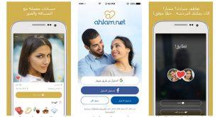 تطبيق تعارف اصدقاء جدد من بلدك ودردشة عشوائية عبر تطبيق Ahlam احلام نت