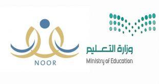 التسجيل في رياض الأطفال 1442 نظام نور برقم الهوية العام الدراسي الجديد