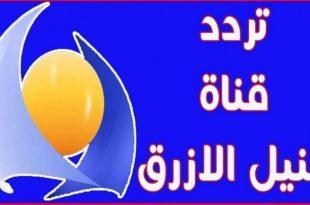 قناة النيل الأزرق السودانية Blue Nile tv