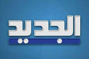 تردد قناة الجديد اللبنانية al jadeed على عرب سات