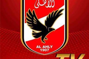 تردد قناة الاهلي 2020 Al ahly على النايل سات