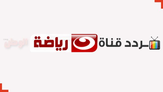 تردد قناة النهار رياضة الجديد Al Nahar Ryada جميع الأقمار 2017
