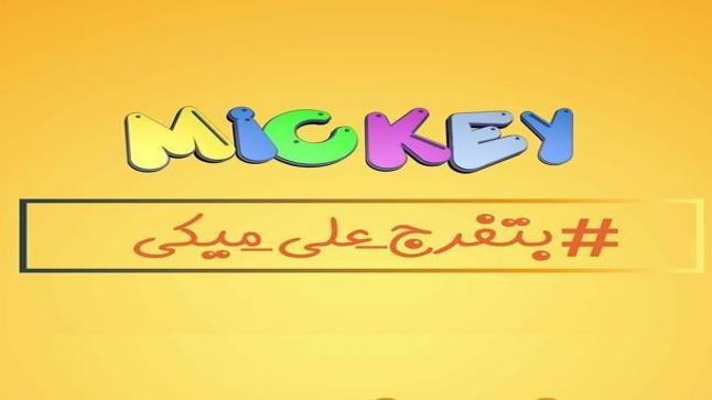 اعرف تردد قناة ميكي Mickey على الاقمار الصناعية النايل سات وعرب سات