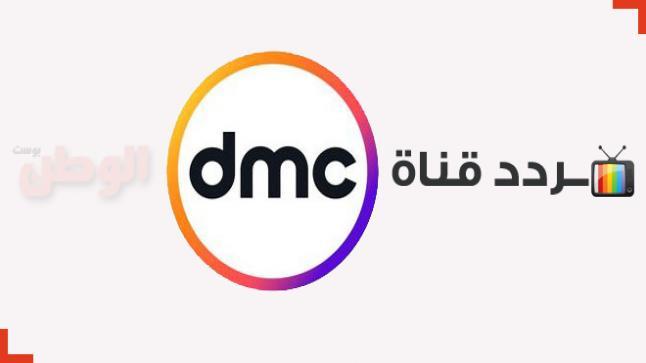 ترد قناة DMC SPORT الجديد .. تردد الباقة كاملة جميع الأقمار 2017