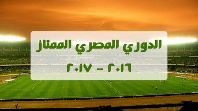 جدول مواعيد مباريات و ترتيب الدوري المصري الممتاز كاملاً 2016 – 2017