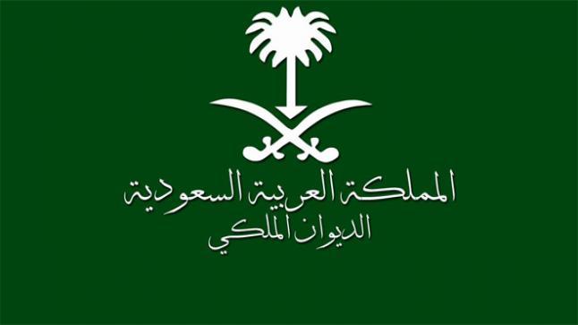 أخبار السعودية اليوم.. وفاة والدة الأمير فيصل بن طلال بن عبدالعزيز آل سعود