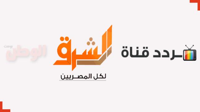 تردد قناة الشرق الفضائية الجديد Elsharq TV جميع الأقمار 2017