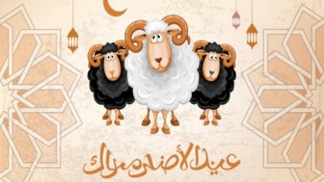 موعد عيد الاضحى المبارك 2020 في السعودية