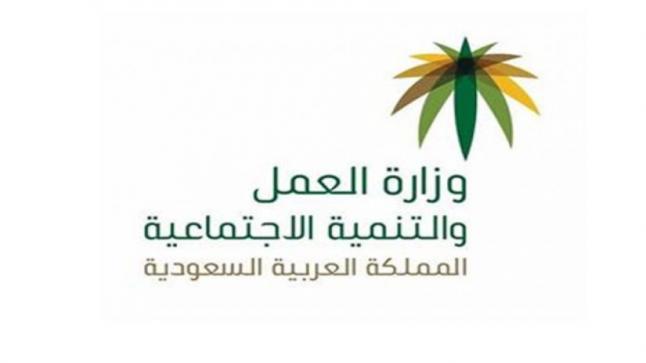 هنا.. رابط تحديث بيانات المستفيدين من الضمان الاجتماعي 1441بالسعودية عبر موقع وزارة العمل والتنمية الاجتماعية
