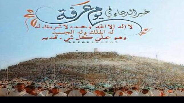 فضل صيام يوم عرفة…. ادعية يوم عرفات