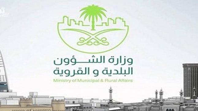وزارة الشؤون البلدية تطلق منصة «التقييم الذاتي» تتضمن 3 مسارات