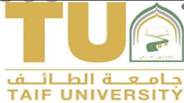 جامعة الطائف تعتمد قبول 13919 طالباً وطالبة في البكالوريوس والدبلوم