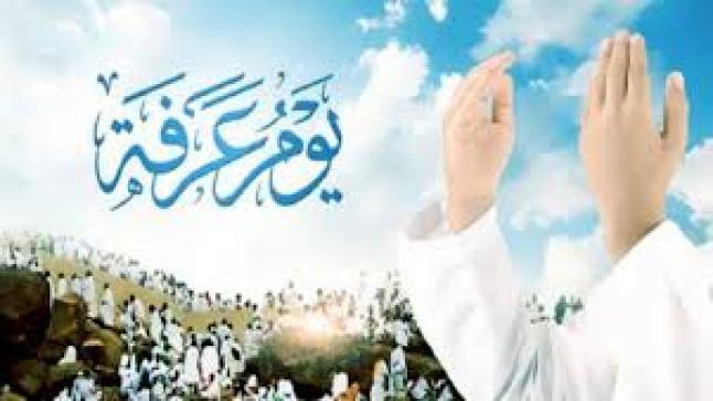 ادعية يوم عرفات المستحبة… دعاء وقفة عرفة