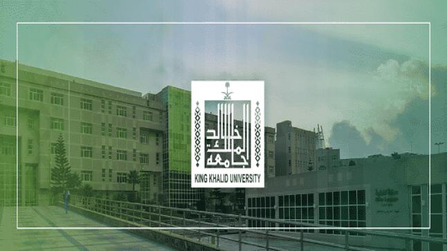 رابط التسجيل والقبول في جامعة الملك خالد.. موعد الإعلان عن نتائج قبول خريجي وخريجات الثانوية
