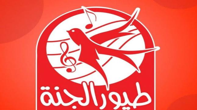 اضبط اشارة تردد قناة طيور الجنة TOYOR ALJANA 2020 على القمر الصناعي عرب سات