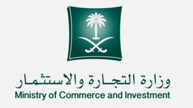 وزارة التجارة تكثف الجولات الرقابية لرصد المخالفين