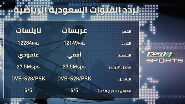 تردد قناة السعودية الرياضية KSA SPORTS 2020 على القمر الصناعي عرب سات