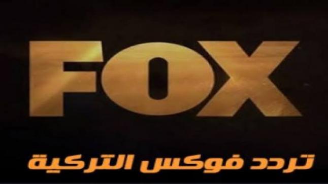 اعرف تردد قناة فوكس تي في Fox tv 2020 على القمر الصناعي عرب سات