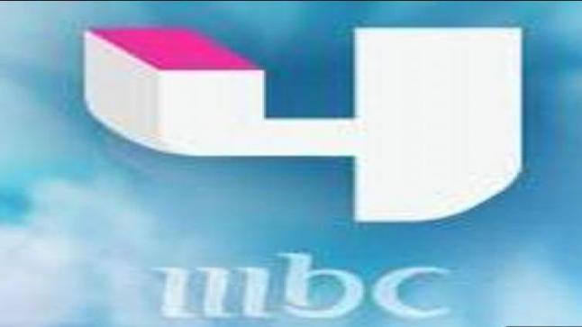 استقبل تردد قناة ام بي سي فور Mbc 4 على القمر الصناعي النايل سات