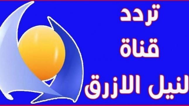 استقبل تردد قناة النيل الأزرق السودانية Blue Nile tv على القمر الصناعي عرب سات وسهيل سات والنايل سات