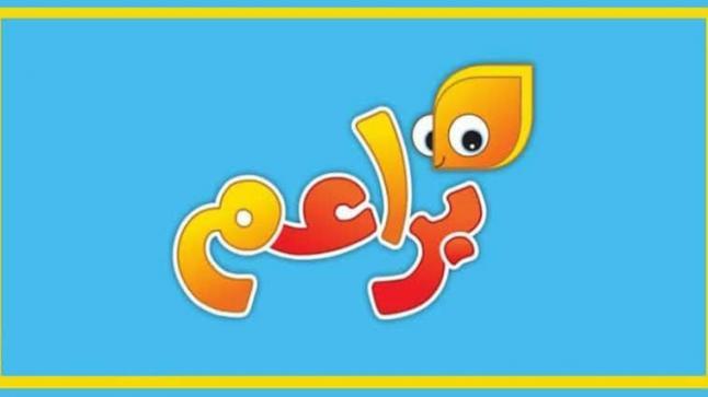 اضبط اشارة تردد قناة براعم للاطفال Baraem على القمر الصناعي عرب سات